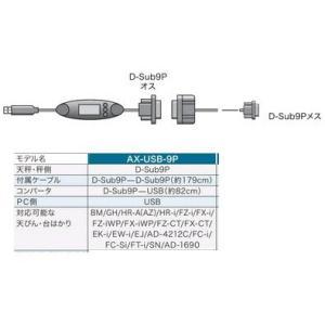 A&D USBコンバータ・ケーブルセット AX-USB-9P|laplace