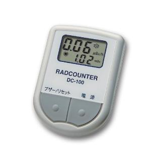 日本精密測器 空間線量計 RADCOUNTER DC-100|laplace