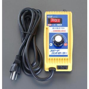 AC100V/15A スピードコントローラー|laplace
