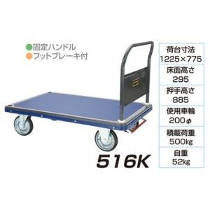 石川製作所 アイケーキャリー 運搬車 手押し台車 IK-516K|laplace