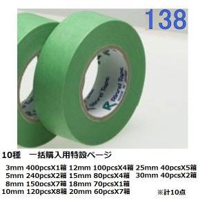 リンレイテープ 和紙マスキングテープNO.138 緑 10種|laplace