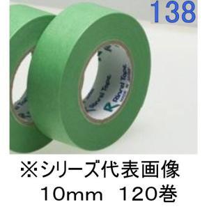 リンレイテープ 和紙マスキングテープNO.138 緑 10mmx18m 120巻入|laplace