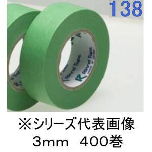 リンレイテープ 和紙マスキングテープNO.138 緑 3mmx18m 400巻入|laplace
