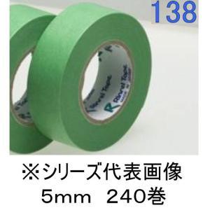 リンレイテープ 和紙マスキングテープNO.138 緑 5mmx18m 240巻入|laplace