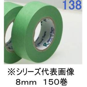 リンレイテープ 和紙マスキングテープNO.138 緑 8mmx18m 150巻入|laplace