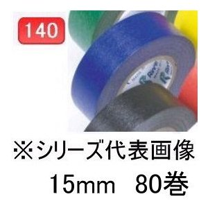 リンレイテープ 和紙粘着テープ NO.140 青 15mm幅 80巻入|laplace