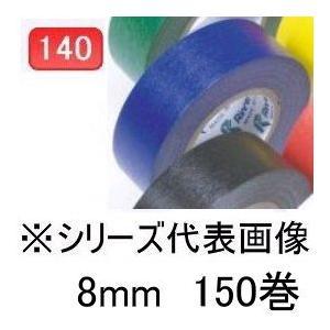 リンレイテープ 和紙粘着テープ NO.140 青 8mm幅 150巻入|laplace