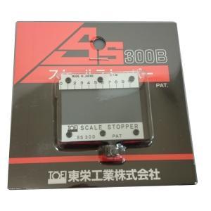 東栄工業(TOEI) スケールストッパー(本体のみ) SS-300B|laplace
