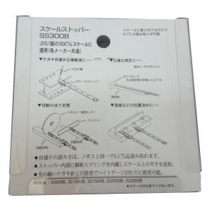 東栄工業(TOEI) スケールストッパー(本体のみ) SS-300B|laplace|02