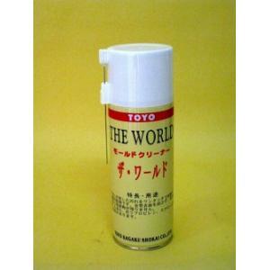 東洋化学商会 (TOYO)  モールド・クリーナー ザ・ワールド 24本入 theworld|laplace
