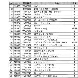 日東工器 BB-10A用部品 +皿小ネジ3X8 TP00155|laplace|03