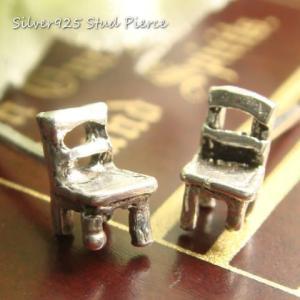 シルバーピアス レディース 椅子 アンティーク風 いす ピアス 家具 雑貨 イス|laplateriashu