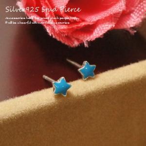 シルバーピアス ブルーの小さなスターがとってもキュートなスタッドピアス 星 レディースピアス|laplateriashu