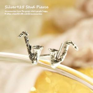 シルバーピアス レディース 吹奏楽部 ジャズミュージック サックス 楽器 スタッドピアス|laplateriashu