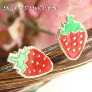 シルバーピアス 種までもカワイイ★真っ赤に熟れたイチゴのピアス 果物 いちご 苺 スタッドピアス レディースピアス|laplateriashu