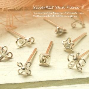 シルバーピアス 全17種類!お花やりぼんなどの女の子らしいデザインがたくさんのとっても小さなピアスシリーズ|laplateriashu