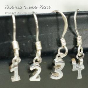 【バラ売り】【シルバーピアス】シルバー925★ラッキーナンバーはどれですか?シルバーの数字サガリピアス 【レディースピアス フックピアス】|laplateriashu