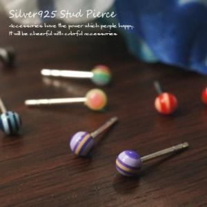 【シルバーピアス】まるでキャンディみたい♪丸くてころんとしたカラフルモチーフが可愛いスタッドピアス【シルバー925 レディースピアス 円形 ボール】|laplateriashu