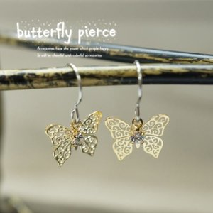 透かし模様ピアス 10 蝶々 バタフライ|laplateriashu