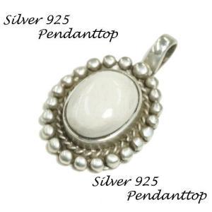 シルバー925 清潔感溢れる石付きペンダントトップ  silver925 シルバーアクセサリー シルバー製 ペンダントヘッド メンズ|laplateriashu