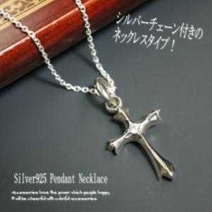 シルバー925 クロスの中心がキラキラ輝く!形が綺麗な厚みのあるクロスネックレス レディースネックレス 十字架 silver925|laplateriashu
