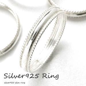 シルバー925 メンズ レディース リング シンプル 縄模様のアンティーク風なオシャレな指輪|laplateriashu