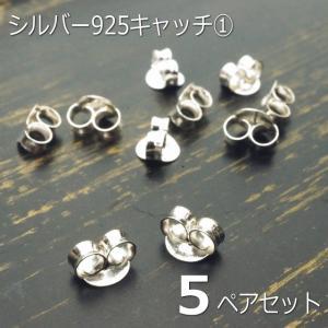 5ペアー(10個セット)シルバー製 925の刻印があるシルバー925ピアスキャッチ|laplateriashu