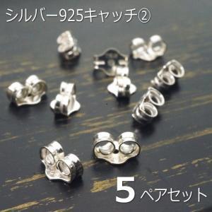 5ペアー(10個セット)シルバー製 少し楕円っぽい形の925の刻印があるシルバー925ピアスキャッチ |laplateriashu