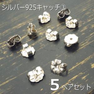 5ペアー(10個セット)付属で付くシリコンゴムキャッチじゃなくてシルバーのキャッチがいい という方へ お花のような可愛いシルバー製ピアスキャッチ|laplateriashu