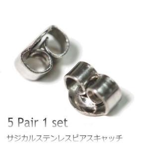 5ペアー(10個セット) サジカルステンレスピアスキャッチ|laplateriashu