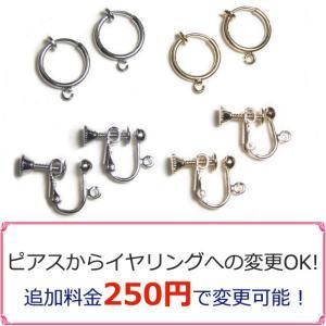 【パーツ単品購入もOK!】ピアスからイヤリングへ変更OK 追加料金250円|laplateriashu