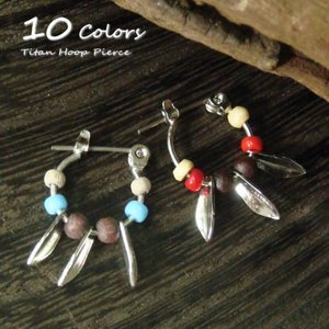 レディースピアス カラフルな全10種類 3枚の葉っぱが光を浴びてキラキラ光るエスニックなワンタッチフープピアス クロッシング チタンピアス|laplateriashu