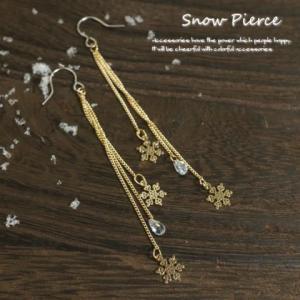 レディースピアス 美しくなびくガラスビーズと雪の結晶エレガントフックピアス|laplateriashu