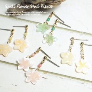 桜の花のような形のミルキーカラーのシェルフラワースタッドピアス レディースピアスチタン 貝|laplateriashu