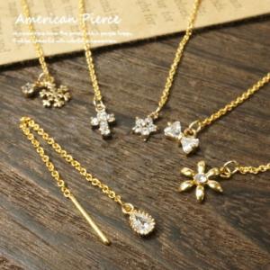 6種類のキュービックジルコニアやガラスストーンが付いたモチーフが可愛いアメリカンピアス フラワー 雪の結晶 ドロップ クロス リボン 花 十字架|laplateriashu