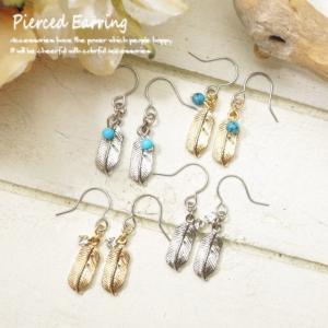 ピアス フェザー 羽根 小さなフェザーと青色ビーズが耳元をキュートに飾るフックピアス|laplateriashu