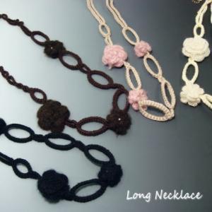 毛糸で編み編みお花が可愛い☆ほっこりフラワーロングネックレス レディースネックレス|laplateriashu
