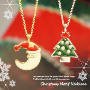 可愛いクリスマスイラスト風 サンタとクリスマスツリーのチェーンネックレス|laplateriashu