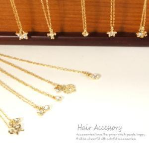 ゴールドとクリスタルの小ぶりで可愛いモチーフネックレス レディースネックレス 十字架 クロス ハート リボン 花 フラワー チョウ laplateriashu