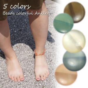 透き通った色がきれいな爽やか夏色ビーズのアンクレット|laplateriashu