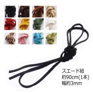 手作りアクセサリーやオリジナルペンダントネックレスに最適 スエード調の革ひも(合皮紐)  合成皮革 皮ひも|laplateriashu