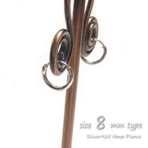 シルバーピアス レディース シンプルな定番のフープピアス プレーンフープ(S) 8mm ピアスリング c001(c-1-1)|laplateriashu