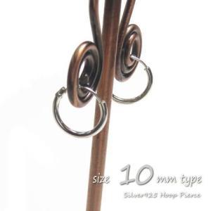 シルバーピアス レディース シンプルな定番のフープピアス プレーンフープ(S) 10mm ピアスリング c002(c-1-2)|laplateriashu