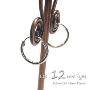 シルバーピアス レディース シンプルな定番のフープピアス プレーンフープ(S) 12mm ピアスリング c003(c-1-3) laplateriashu