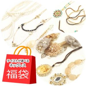 ネックレス福袋 3点入り シンプル&エレガント エスニック&アジアン かわいい&キュート 3種類から選べる福袋 メール便送料無料|laplateriashu