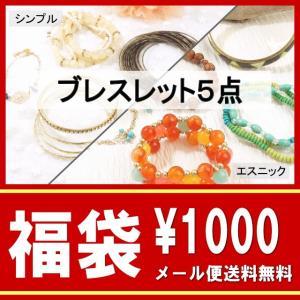 ブレスレット福袋 5点入り シンプル&エレガント エスニック&アジアン 2種類から選べる福袋 メール便送料無料|laplateriashu
