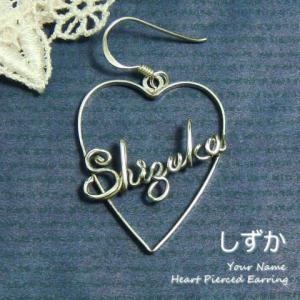 しずか Sizuka シズカ ハートフレームネームピアス|laplateriashu