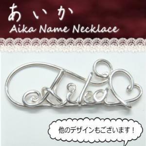 あいか アイカ Aika シルバー製Your Name Necklaceネームネックレス 名前ネックレス|laplateriashu