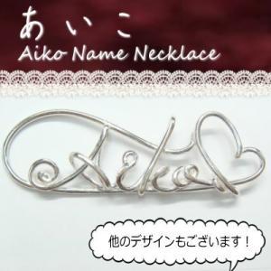 あいこ アイコ Aiko シルバー製 ネームネックレス 名前ネックレス