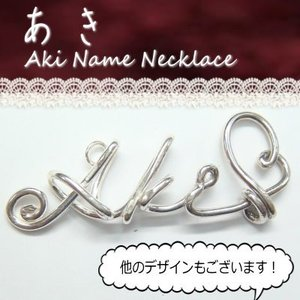 あき アキ Aki シルバー製Your Name Necklaceネームネックレス 名前ネックレス|laplateriashu